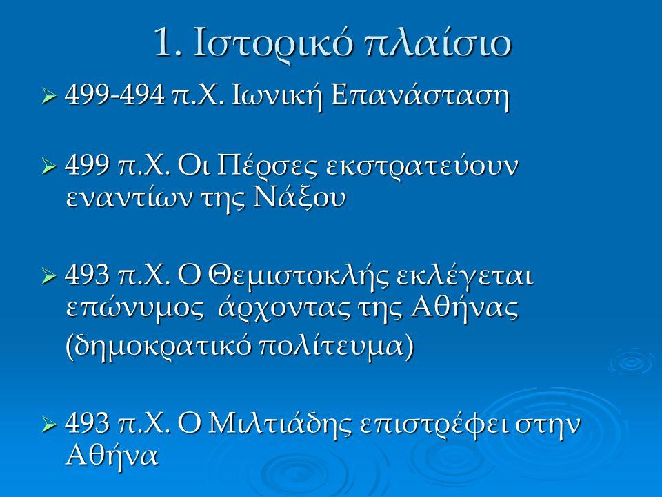 1. Ιστορικό πλαίσιο 499-494 π.Χ. Ιωνική Επανάσταση