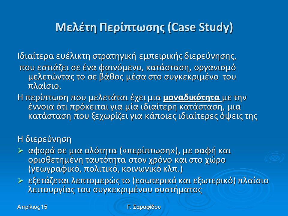 Μελέτη Περίπτωσης (Case Study)