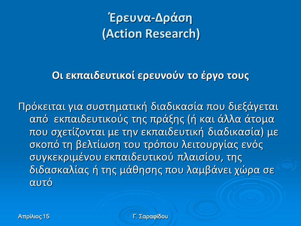 Έρευνα-Δράση (Action Research)