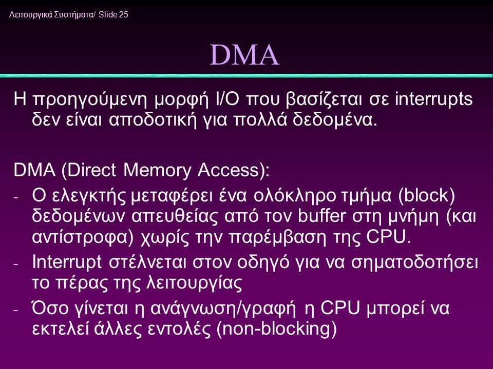 DMA H προηγούμενη μορφή I/O που βασίζεται σε interrupts δεν είναι αποδοτική για πολλά δεδομένα. DMA (Direct Memory Access):