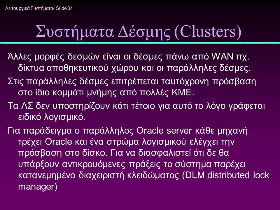 Συστήματα Δέσμης (Clusters)