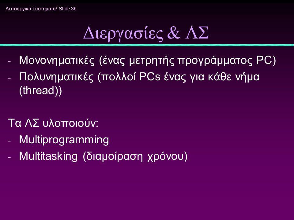 Διεργασίες & ΛΣ Μονονηματικές (ένας μετρητής προγράμματος PC)