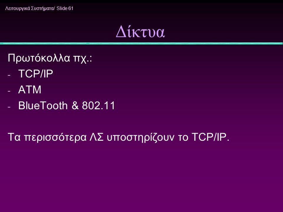 Δίκτυα Πρωτόκολλα πχ.: TCP/IP ATM BlueTooth & 802.11