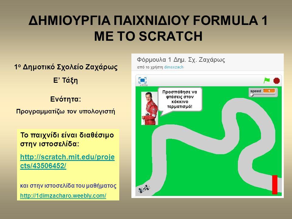 ΔΗΜΙΟΥΡΓΙΑ ΠΑΙΧΝΙΔΙΟΥ FORMULA 1 ΜΕ ΤΟ SCRATCH