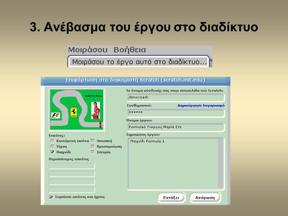 3. Ανέβασμα του έργου στο διαδίκτυο