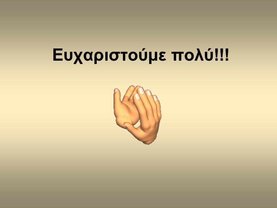 Ευχαριστούμε πολύ!!!
