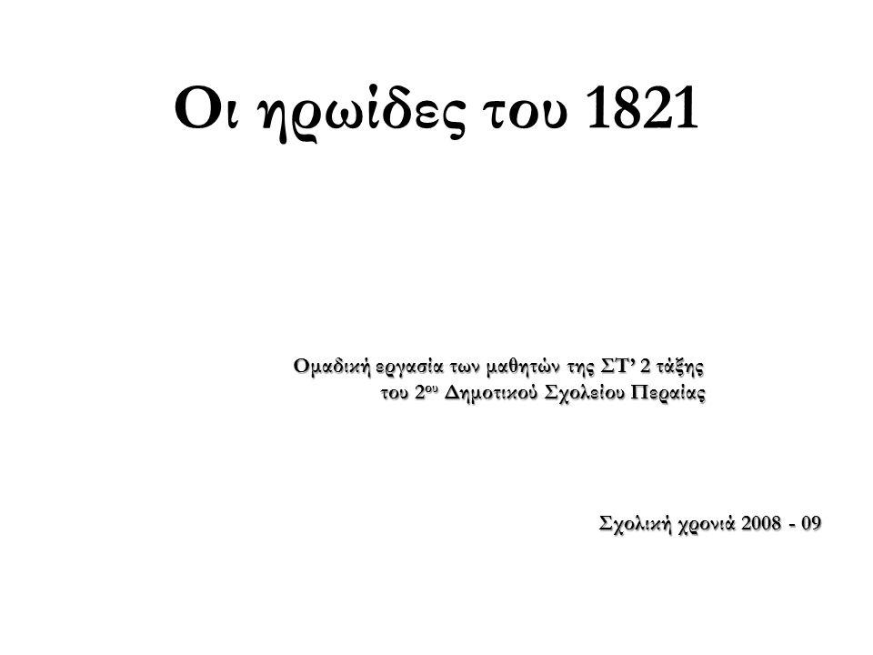 Οι ηρωίδες του 1821 Ομαδική εργασία των μαθητών της ΣΤ' 2 τάξης