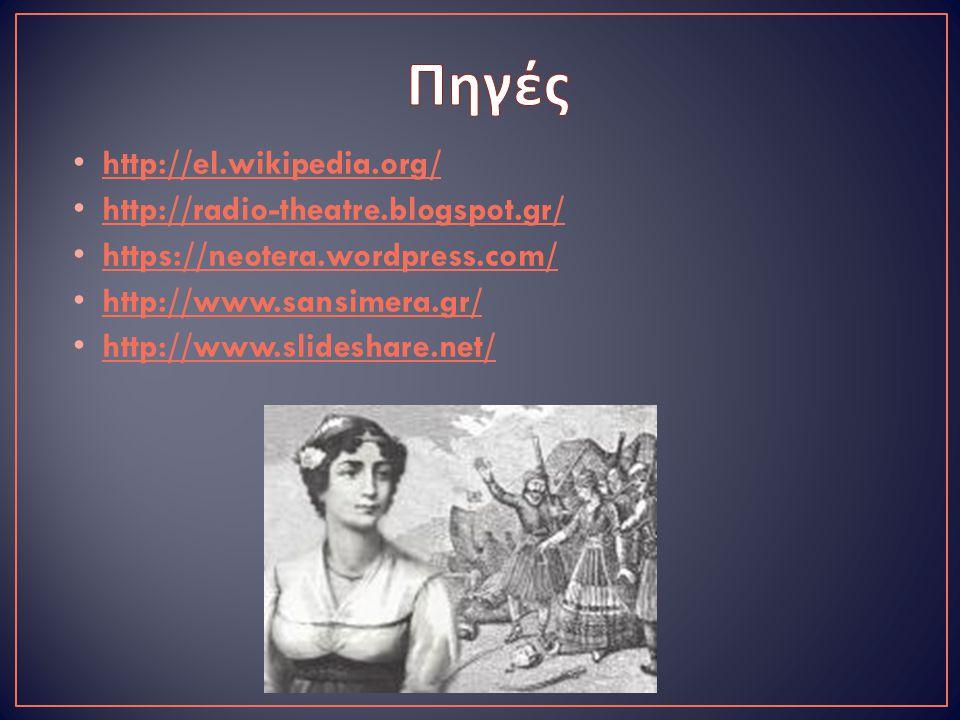 Πηγές http://el.wikipedia.org/ http://radio-theatre.blogspot.gr/