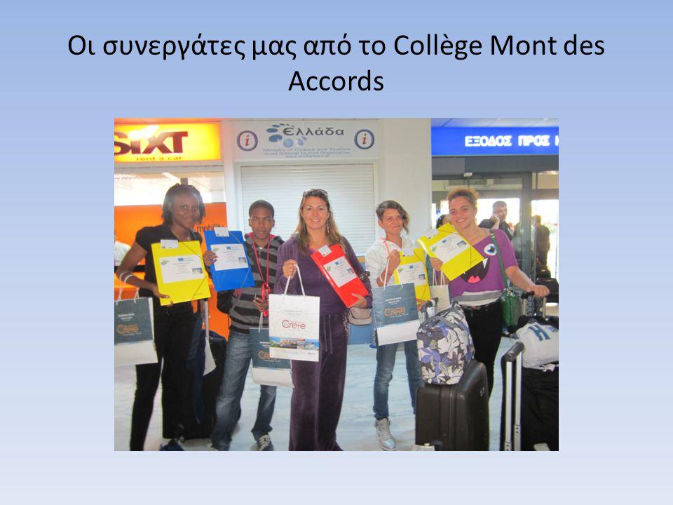 Οι συνεργάτες μας από το Collège Mont des Accords