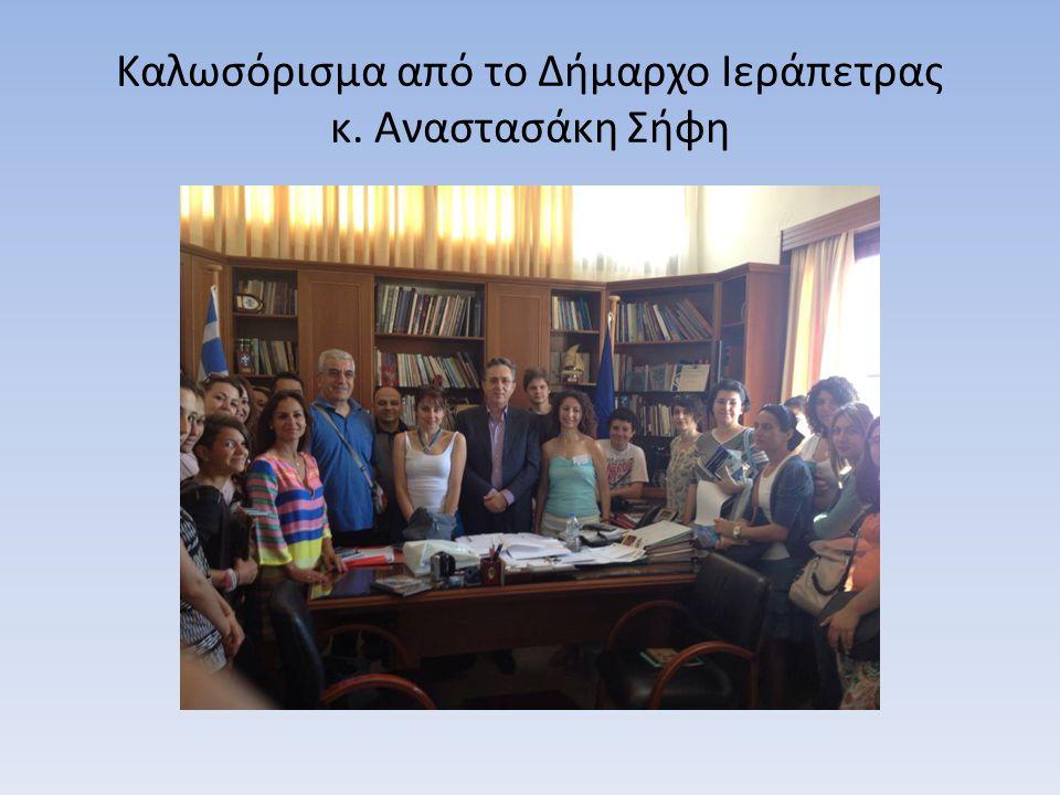 Καλωσόρισμα από το Δήμαρχο Ιεράπετρας κ. Αναστασάκη Σήφη