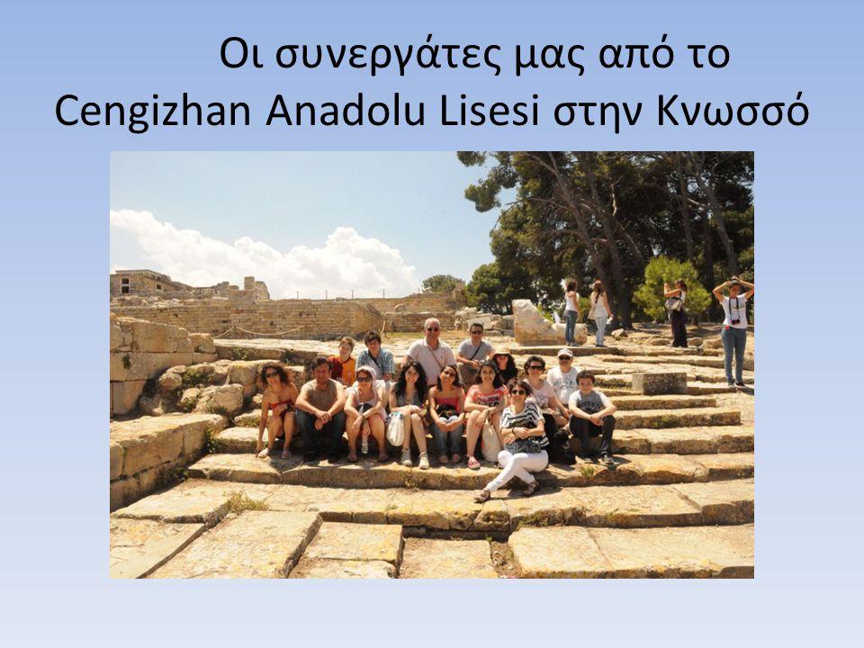 Οι συνεργάτες μας από το Cengizhan Anadolu Lisesi στην Κνωσσό