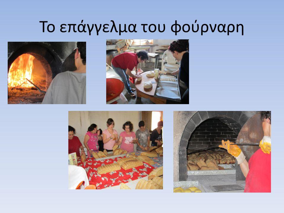 Το επάγγελμα του φούρναρη