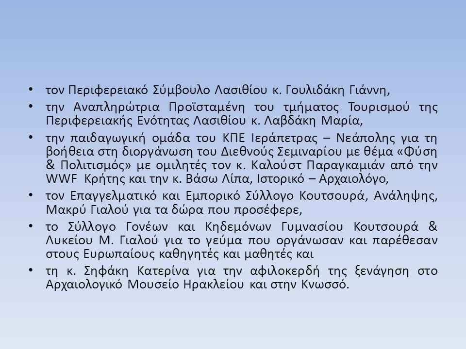 τον Περιφερειακό Σύμβουλο Λασιθίου κ. Γουλιδάκη Γιάννη,