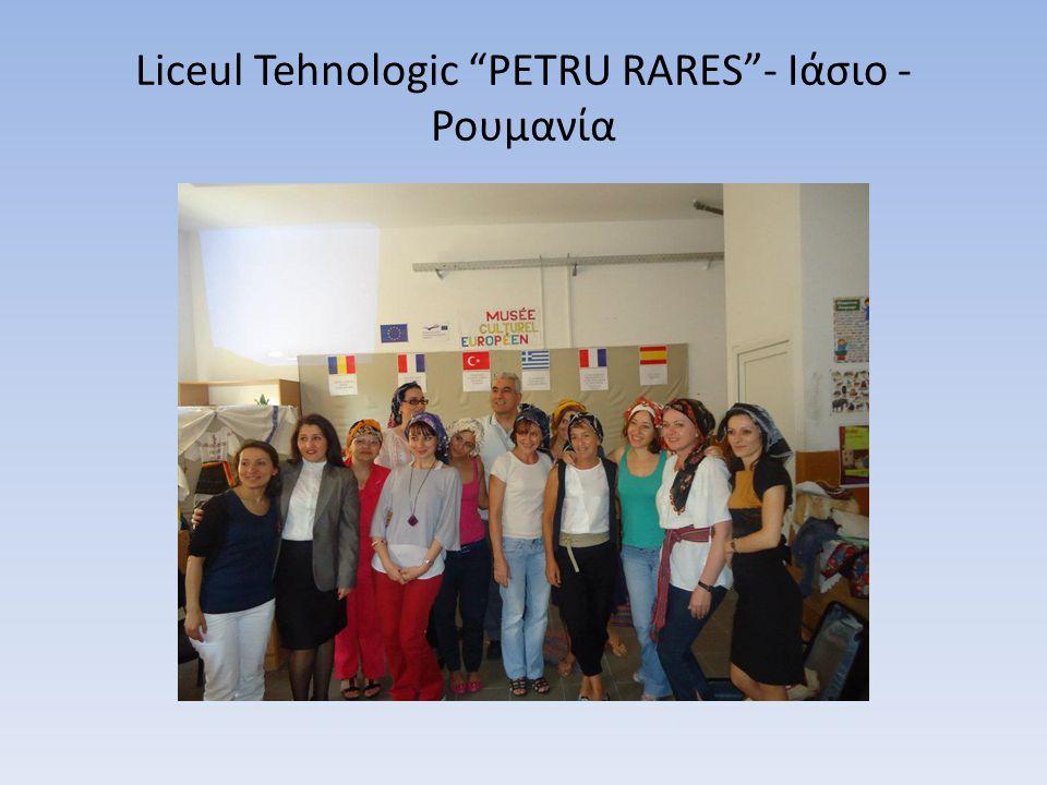 Liceul Tehnologic PETRU RARES - Ιάσιο - Ρουμανία