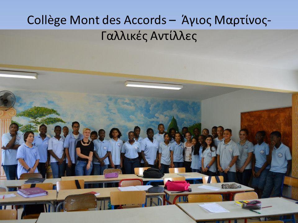 Collège Mont des Accords – Άγιος Μαρτίνος- Γαλλικές Αντίλλες