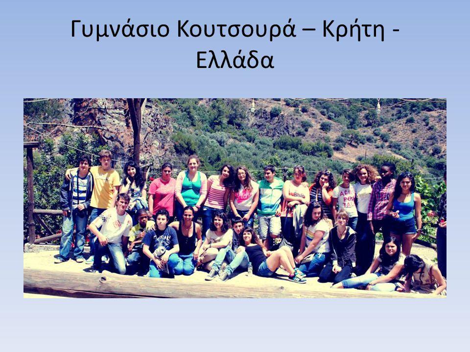 Γυμνάσιο Κουτσουρά – Κρήτη - Ελλάδα