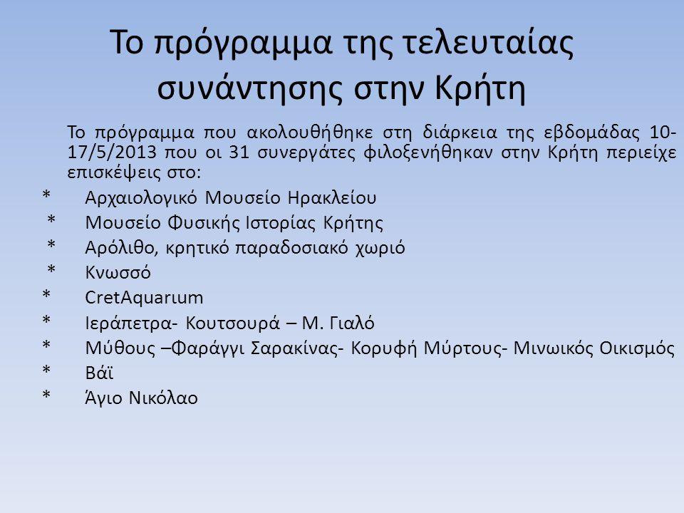Το πρόγραμμα της τελευταίας συνάντησης στην Κρήτη