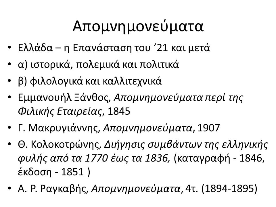 Απομνημονεύματα Ελλάδα – η Επανάσταση του '21 και μετά