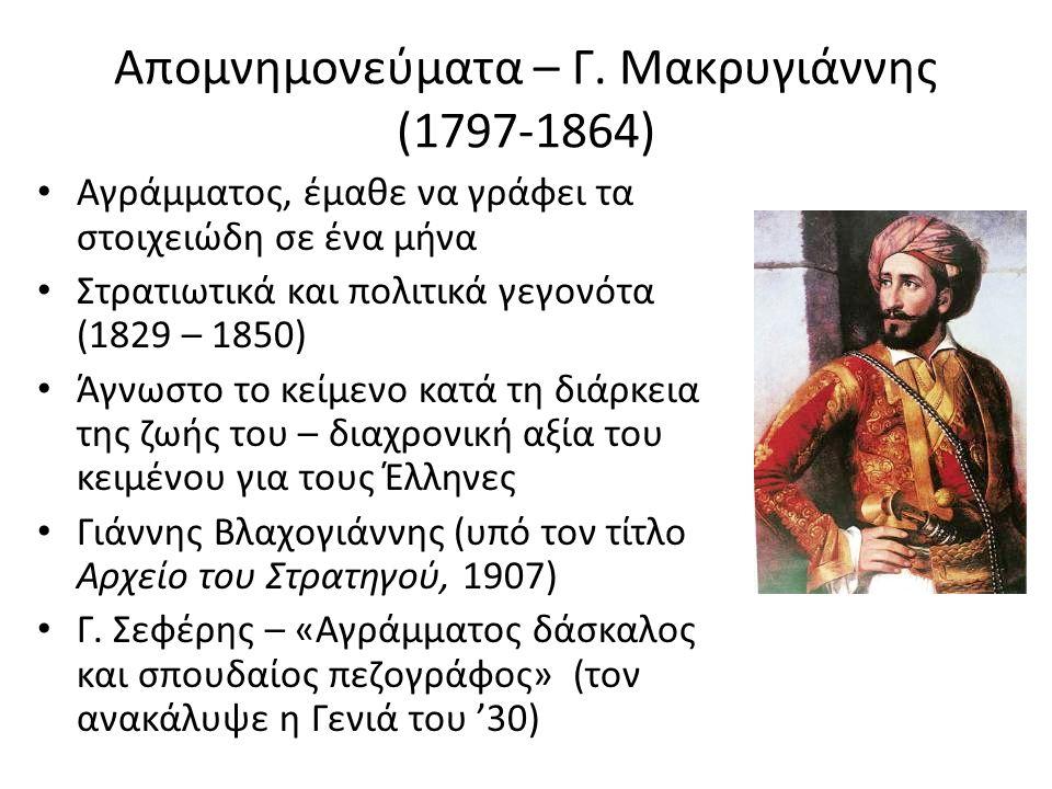Απομνημονεύματα – Γ. Μακρυγιάννης (1797-1864)