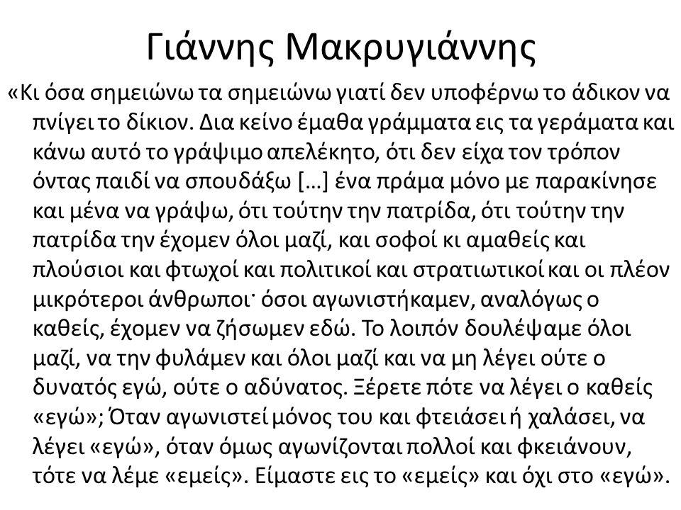 Γιάννης Μακρυγιάννης