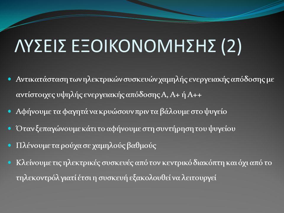 ΛΥΣΕΙΣ ΕΞΟΙΚΟΝΟΜΗΣΗΣ (2)