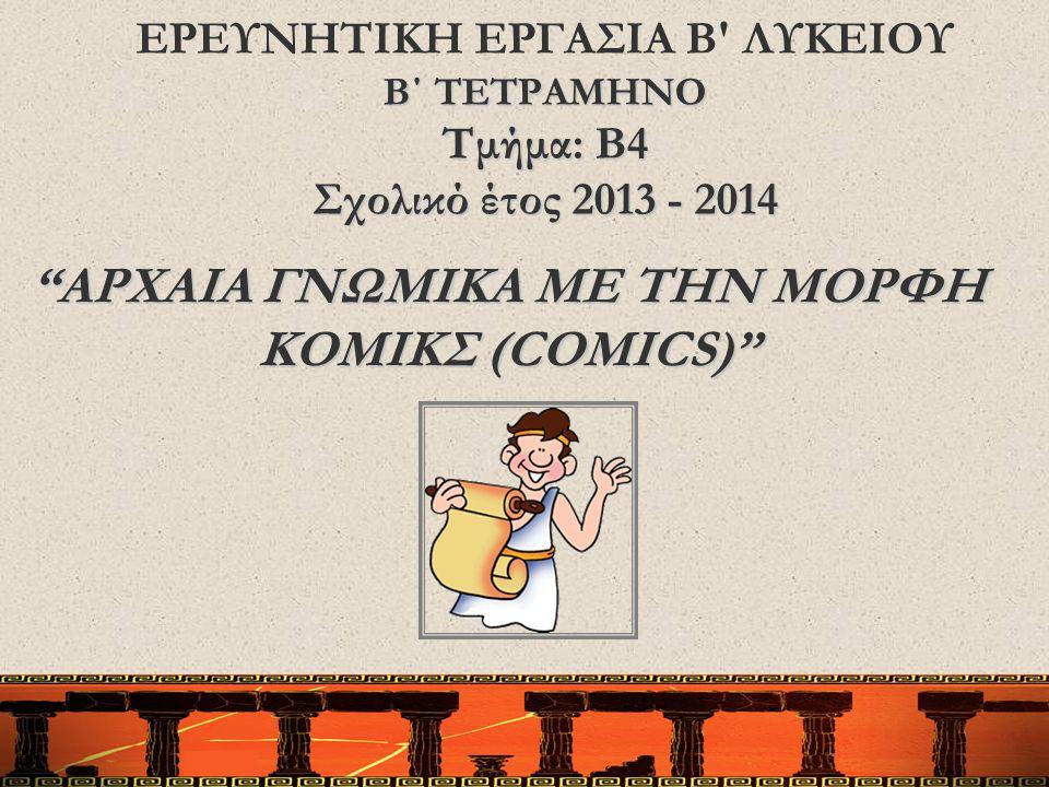 ΑΡΧΑΙΑ ΓΝΩΜΙΚΑ ΜΕ ΤΗΝ ΜΟΡΦΗ ΚΟΜΙΚΣ (COMICS)