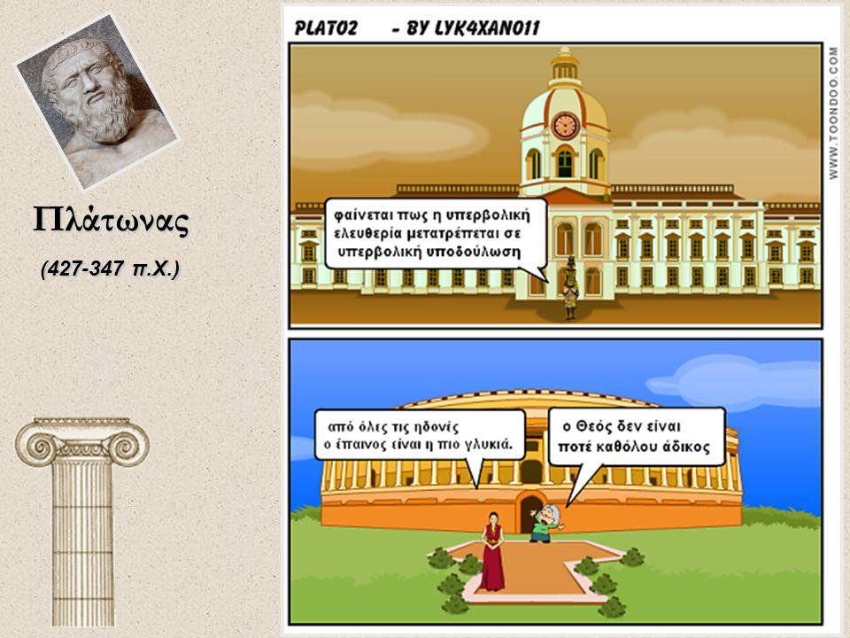 Πλάτωνας(427-347 π.Χ.)