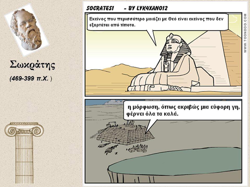 Σωκράτης (469-399 π.Χ. )