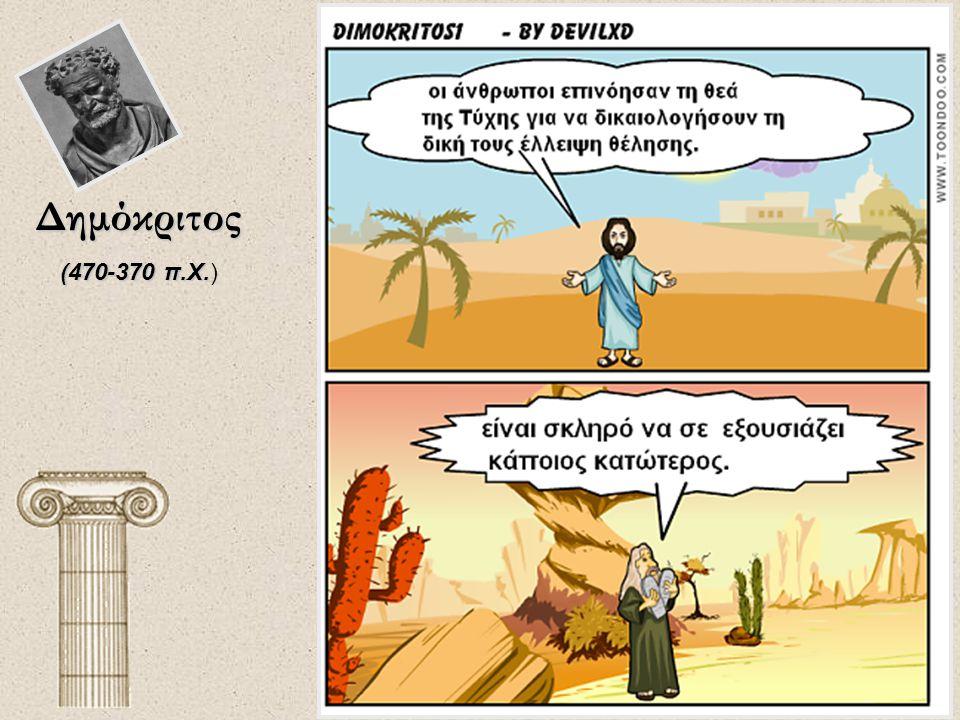 Δημόκριτος (470-370 π.Χ.)