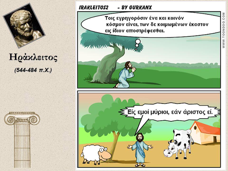 Ηράκλειτος (544-484 π.Χ.)