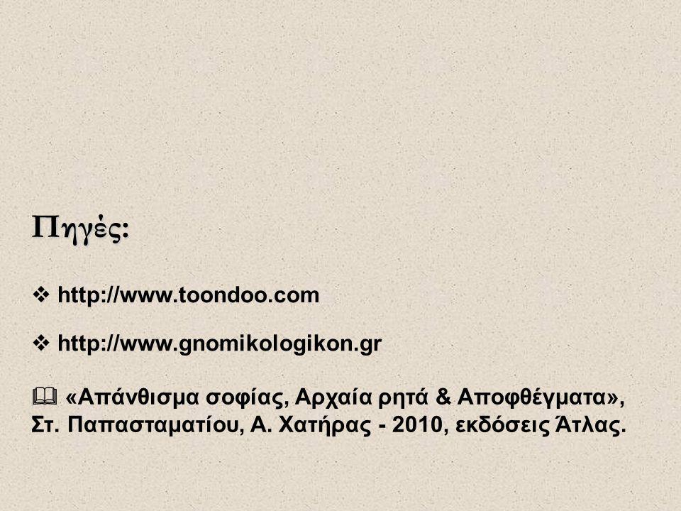 Πηγές:  http://www.toondoo.com  http://www.gnomikologikon.gr