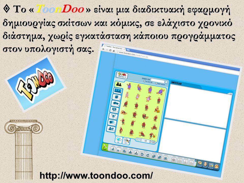  Το «ToonDoo » είναι μια διαδικτυακή εφαρμογή δημιουργίας σκίτσων και κόμικς, σε ελάχιστο χρονικό διάστημα, χωρίς εγκατάσταση κάποιου προγράμματος στον υπολογιστή σας.