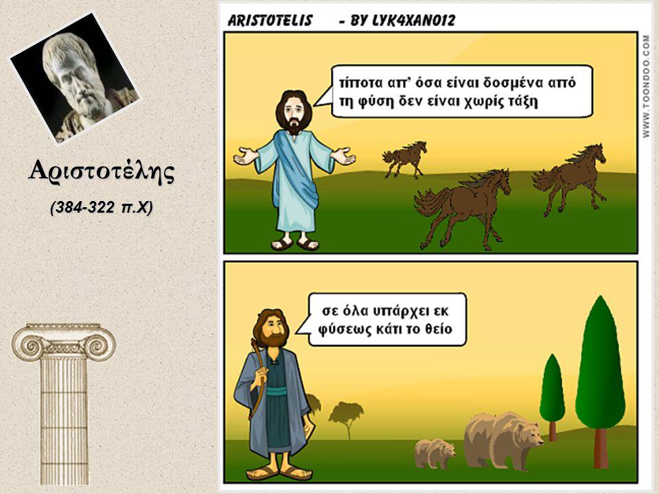 Αριστοτέλης (384-322 π.Χ)