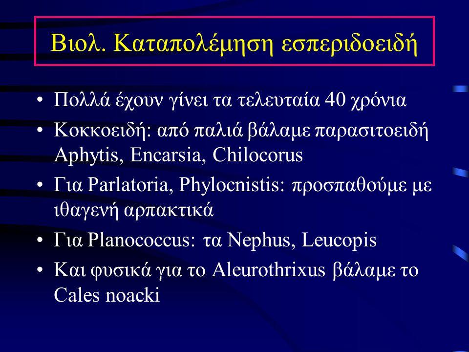 Βιολ. Καταπολέμηση εσπεριδοειδή