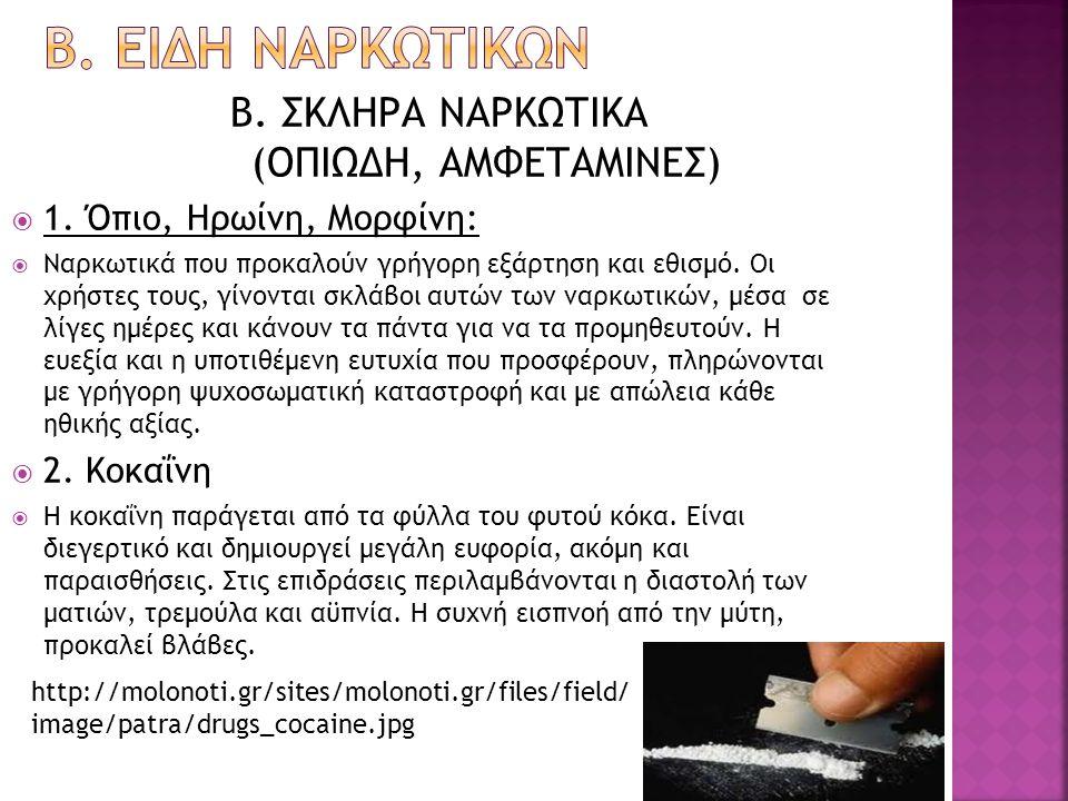 Β. ειδη ναρκωτικων Β. ΣΚΛΗΡΑ ΝΑΡΚΩΤΙΚΑ (ΟΠΙΩΔΗ, ΑΜΦΕΤΑΜΙΝΕΣ)