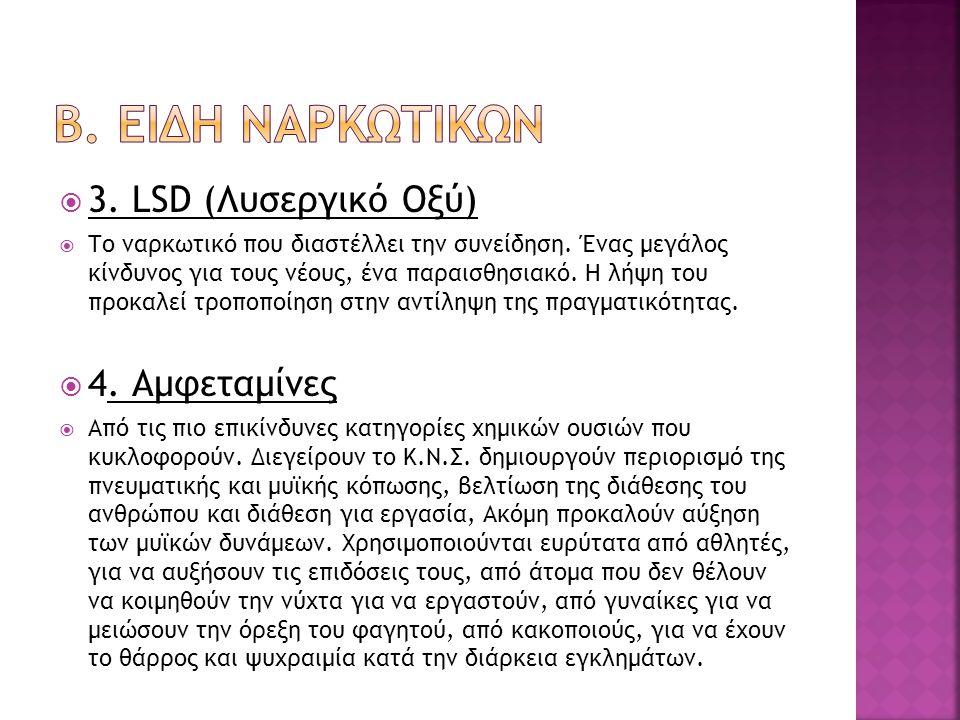 Β. ειδη ναρκωτικων 3. LSD (Λυσεργικό Οξύ) 4. Αμφεταμίνες