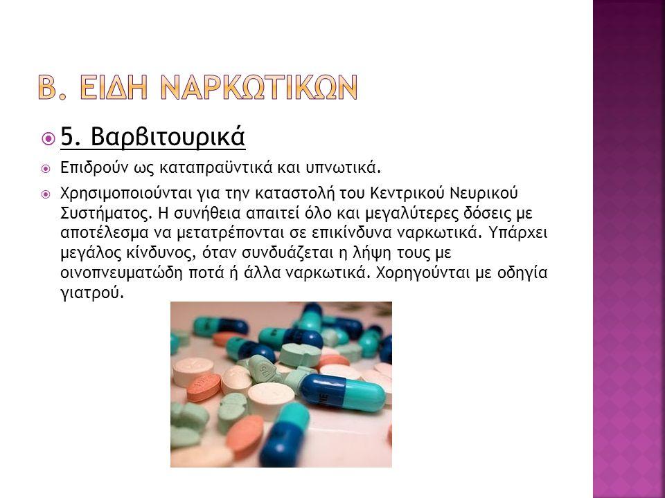 Β. ειδη ναρκωτικων 5. Βαρβιτουρικά