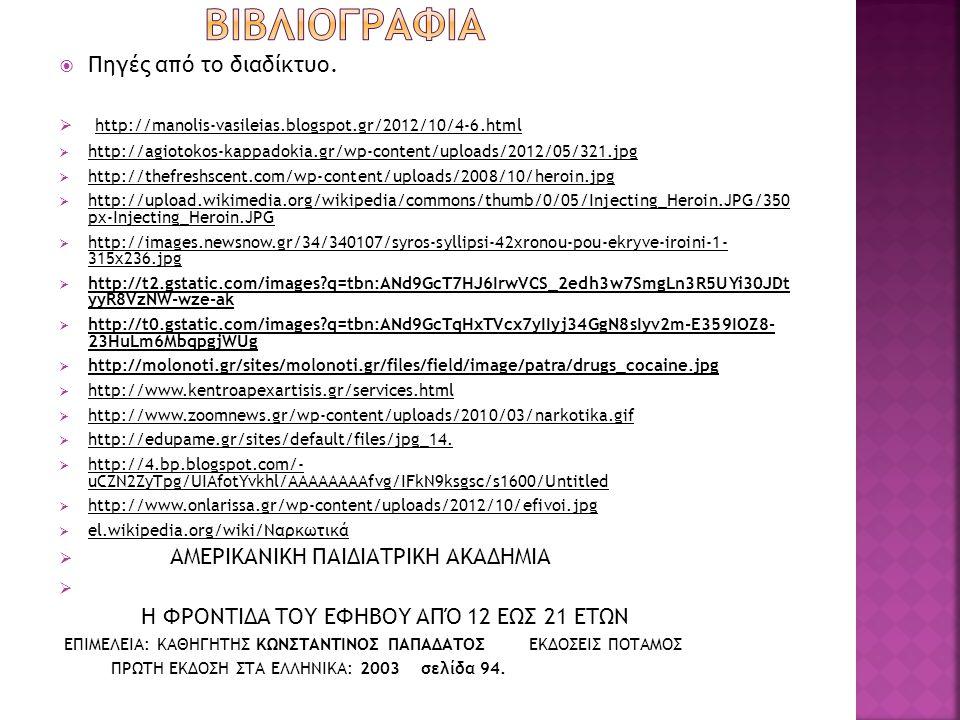 βιβλιογραφια Πηγές από το διαδίκτυο.