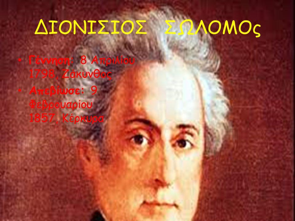 ΔΙΟΝΙΣΙΟΣ ΣΩΛΟΜΟς Γέννηση: 8 Απριλίου 1798, Ζάκυνθος