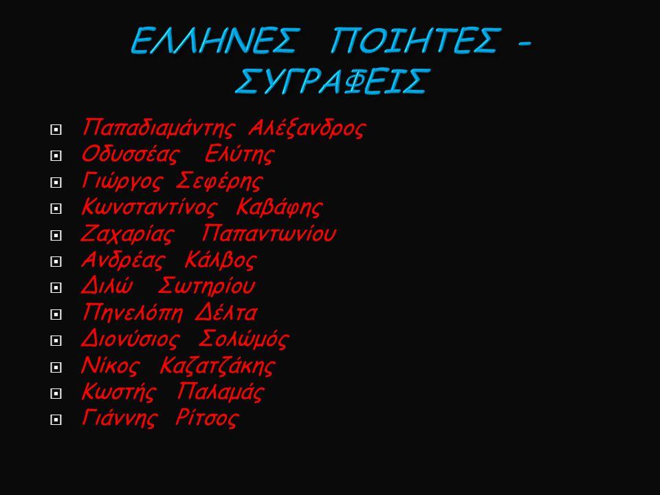 ΕΛΛΗΝΕΣ ΠΟΙΗΤΕΣ - ΣΥΓΡΑΦΕΙΣ