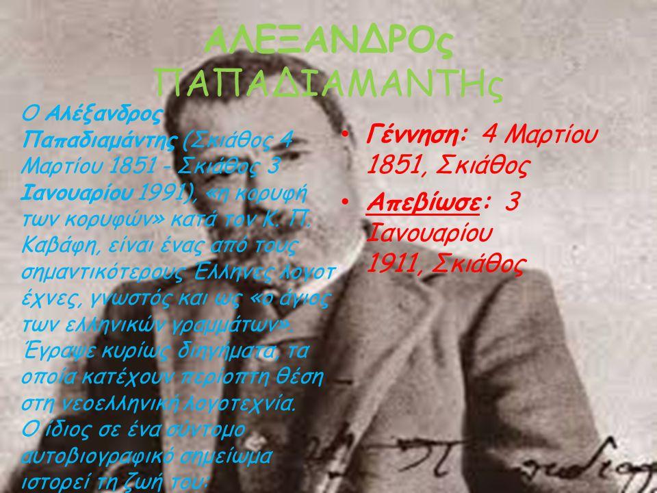 ΑΛΕΞΑΝΔΡΟς ΠΑΠΑΔΙΑΜΑΝΤΗς