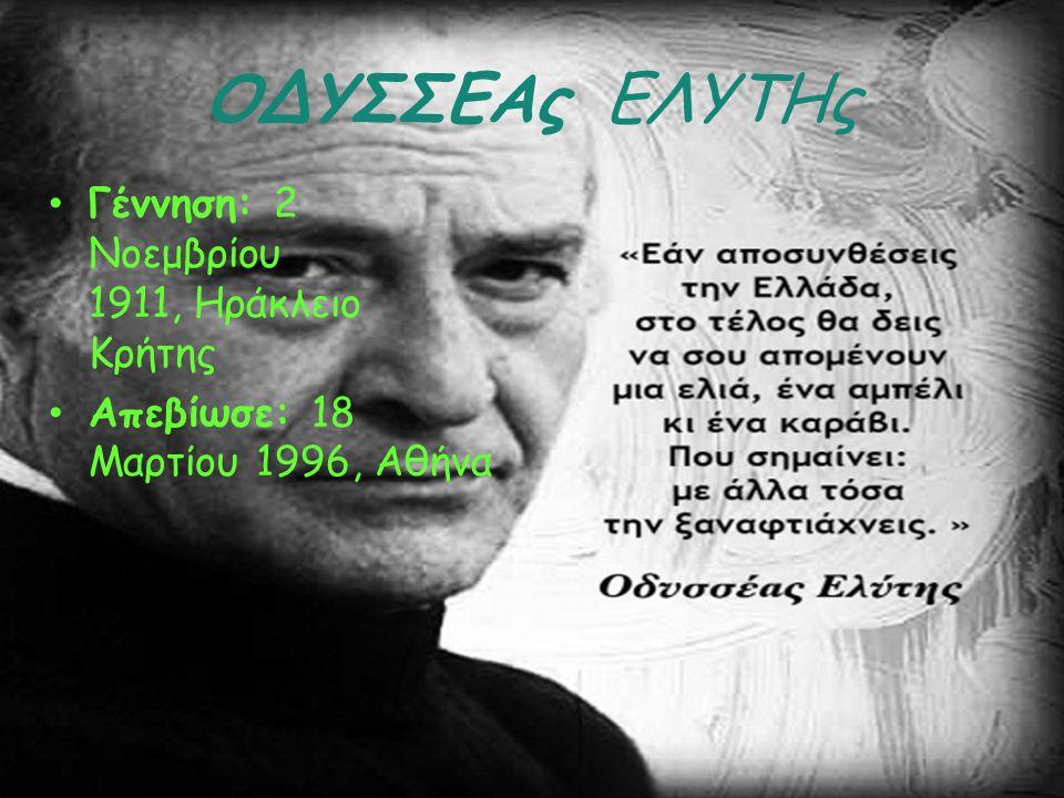 ΟΔΥΣΣΕΑς ΕΛΥΤΗς Γέννηση: 2 Νοεμβρίου 1911, Ηράκλειο Κρήτης