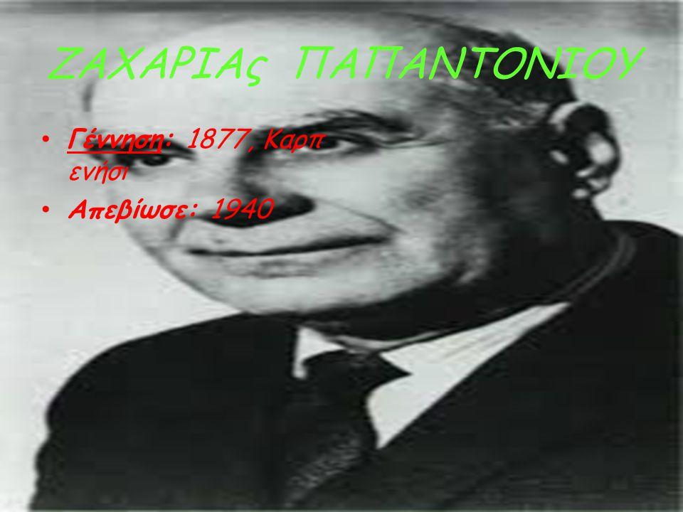 ΖΑΧΑΡΙΑς ΠΑΠΑΝΤΟΝΙΟΥ Γέννηση: 1877, Καρπενήσι Απεβίωσε: 1940