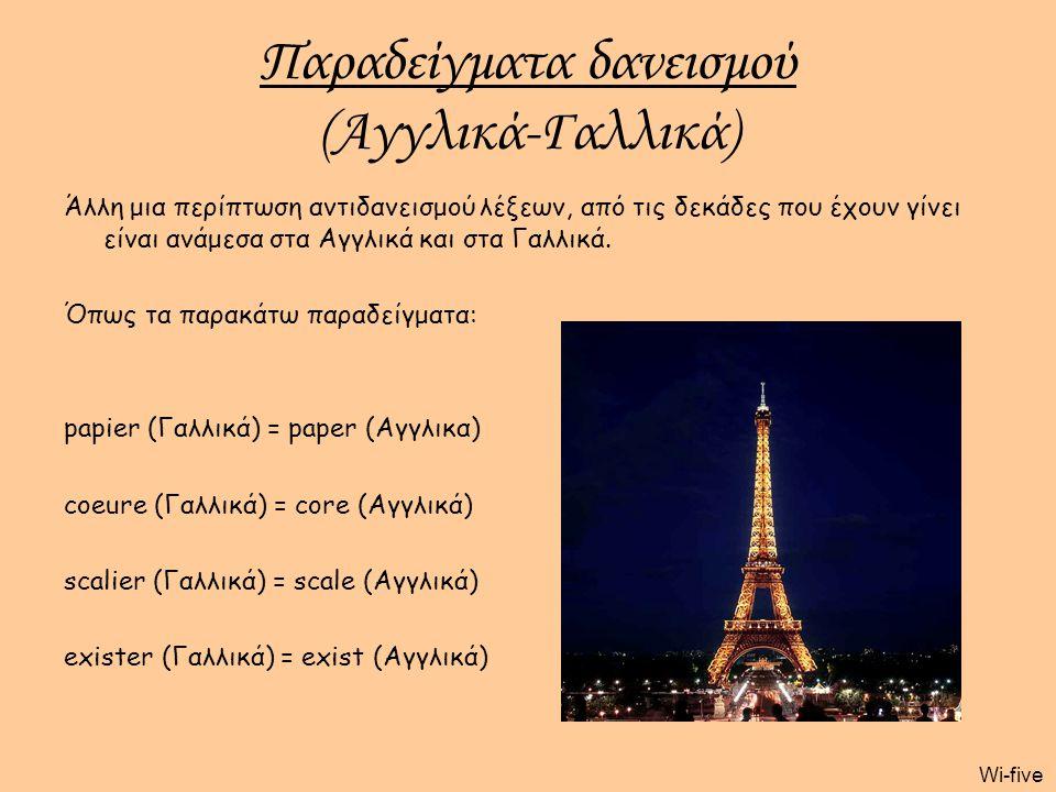 Παραδείγματα δανεισμού (Αγγλικά-Γαλλικά)