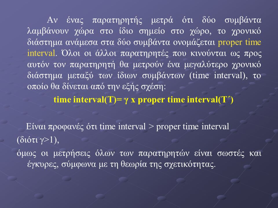 time interval(Τ)= γ x proper time interval(Τ΄)