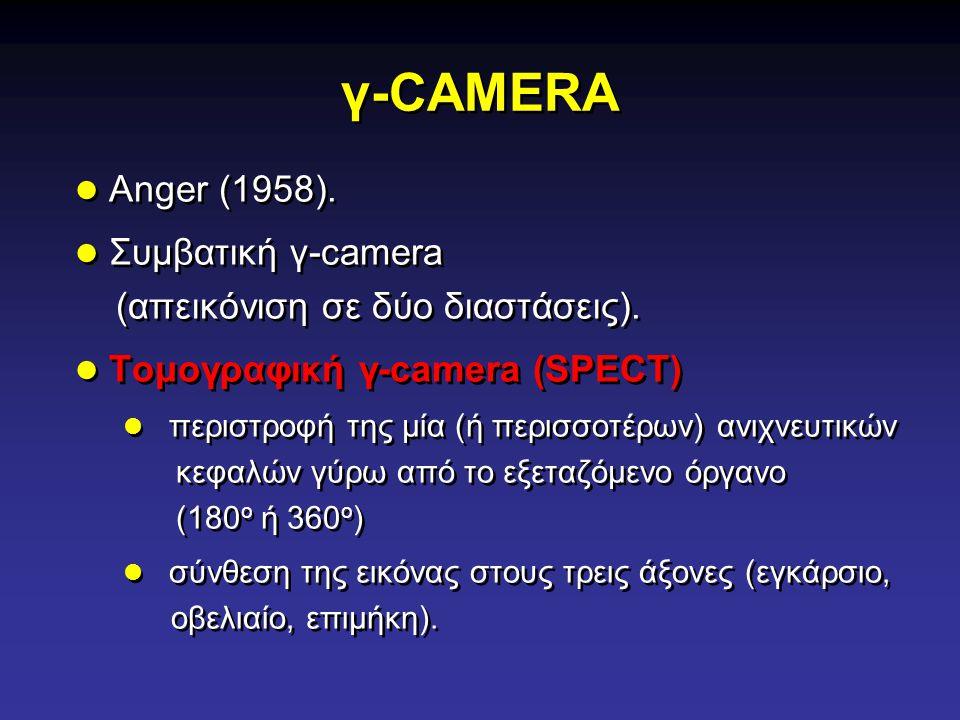 γ-CAMERA Anger (1958). Συμβατική γ-camera (απεικόνιση σε δύο διαστάσεις). Τομογραφική γ-camera (SPECT)