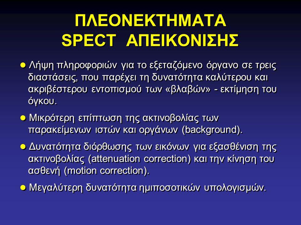 ΠΛΕΟΝΕΚΤΗΜΑΤΑ SPECT ΑΠΕΙΚΟΝΙΣΗΣ