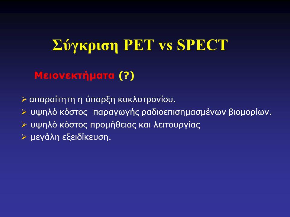 Σύγκριση PET vs SPECT Μειονεκτήματα ( )