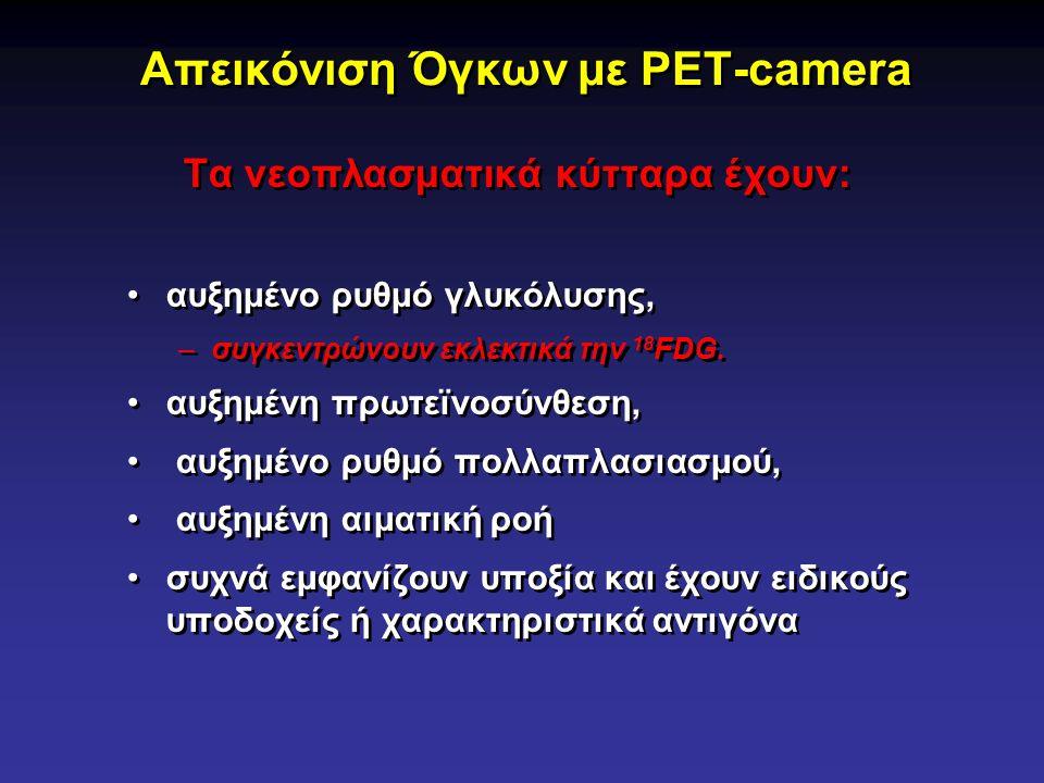 Απεικόνιση Όγκων με PET-camera