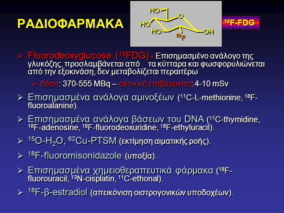 ΡΑΔΙΟΦΑΡΜΑΚΑ 18F-FDG.